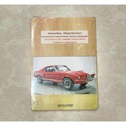 Автомобиль Форд Мустанг